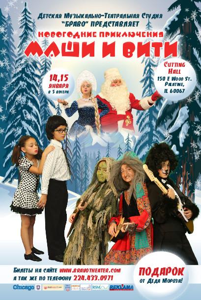 Новогодние Приключения Маши и Вити (2017)
