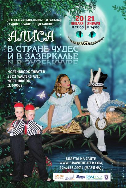 Алиса в Стране Чудес и в Зазеркалье (2018)