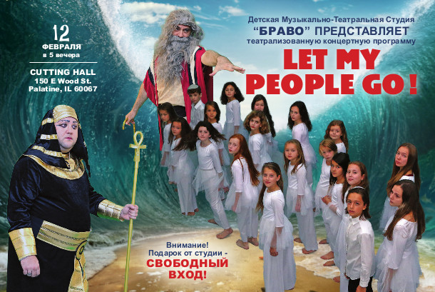 Let my people go (2017)