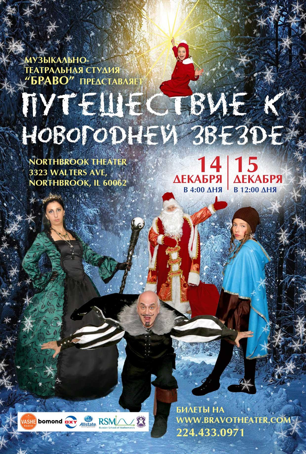 Путешествие к Новогодней Звезде (2019)